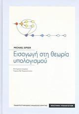 Εισαγωγή στη θεωρία υπολογισμού