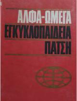 Αλφα Ωμεγα Εγκυκλοπαιδεια Πατση