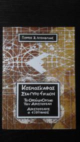 Κοσμοσκάφος Στα-γυρο Έψιλον - Το Οργάνων Όργανον του Αριστοτέλους