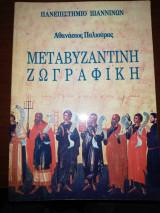 Μεταβυζαντινή Ζωγραφική