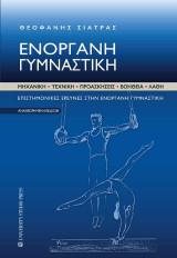 Ενόργανη γυμναστική (Αναθεωρημένη έκδοση)