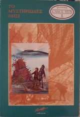 Το Μυστηριώδες Νησί
