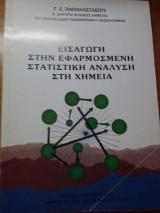 Εισαγωγή στην Εφαρμοσμένη Στατιστική Ανάλυση στη Χημεία