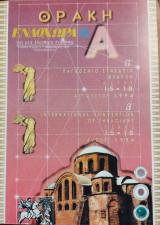 ΕΝΔΟΧΩΡΑ Τ.2 - ΦΕΒΡΟΥΑΡΙΟΣ 1995 (ΕΙΔΙΚΟ ΤΕΥΧΟΣ)