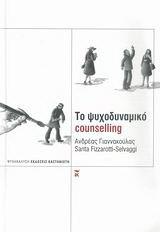 Το ψυχοδυναμικό counselling