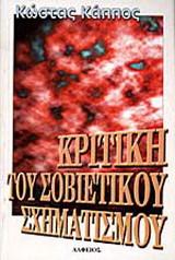 Κριτική του σοβιετικού σχηματισμού