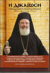 Η δικαίωση Οι μεγάλες αλήθειες του Αρχιεπισκόπου Χριστόδουλου