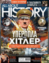 All About History Τα Υπερόπλα του Χίτλερ Τεύχος 16