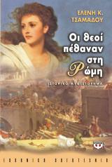Οι θεοί πέθαναν στη Ρώμη