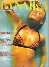 Περιοδικό Γυναίκα τεύχος 663