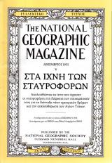 The national geographic magazine Συλλεκτικό τεύχος