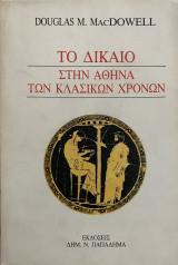 Το δίκαιο στην Αθήνα των κλασικών χρόνων