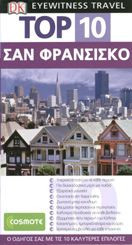 TOP 10  Σαν Φρανσίσκο (βιβλίο)