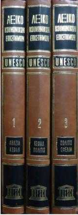Λεξικό κοινωνικών επιστημών Unesco 3 τόμοι
