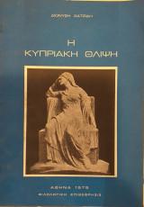 Η Κυπριακή Θλίψη