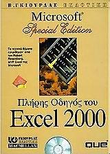 Πλήρης οδηγός του Microsoft Excel 2000