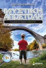 Μυστική αποστολή: Τα μυστικά του πέτρινου γεφυριού