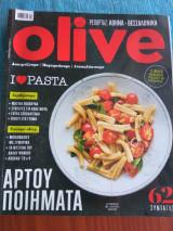 Olive-τευχος 117