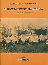 Οι πρόσφυγες στη Μακεδονία