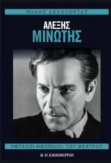 Μεγάλοι Ηθοποιοί του Θεάτρου - Αλέξης Μινωτής