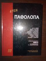 Παθολογία Stein 3ος τόμος
