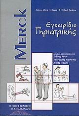 Merck εγχειρίδιο γηριατρικής
