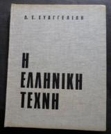 Η ελληνική τέχνη (Ευαγγελίδης Δ.)