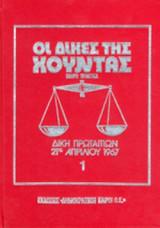 Η ΔΙΚΗ ΤΩΝ ΠΡΩΤΑΙΤΙΩΝ ΤΗΣ 21ης ΑΠΡΙΛΙΟΥ 1967 (ΤΕΤΡΑΤΟΜΟ-ΒΙΒΛΙΟΔΕΤΗΜΕΝΗ ΕΚΔΟΣΗ)
