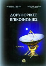 Δορυφορικές Επικοινωνίες