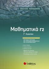 Μαθηματικά Γ' Λυκείου Γ2 Προσανατολισμού Θετικών Σπουδών & Σπουδών Οικονομίας και Πληροφορικής