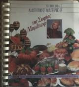 Το νέο βιβλίο Διαιτητικής Μαγειρικής της Σοφίας Μπράνωφ