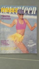 Περιοδικό Seventeen Miss τεύχος 52