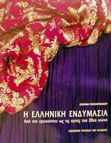 Η ελληνική ενδυμασία