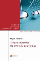 Οι τρεις ταυτότητες της ελληνικής οικογένειας