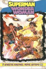 Superman Wonder Woman Άγνωστος Κίνδυνος (Μέρος Δεύτερο)
