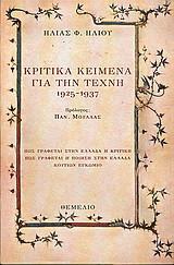 Κριτικά κείμενα για την τέχνη 1925-1937