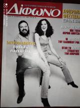 Δίφωνο τεύχος #24 Σεπτεμβριος 1997