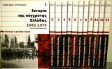 Ιστορία της σύγχρονης Ελλάδας 1941-1974