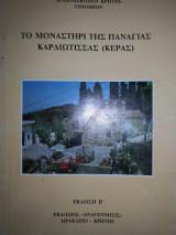 Το μοναστήρι της Παναγίας Καρδιωτισσας Κερας