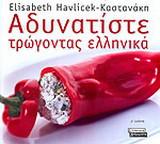 Αδυνατίστε τρώγοντας ελληνικά