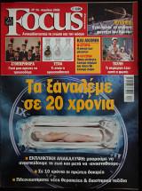 Focus - Τεύχος 74 - Τα ξαναλέμε σε 20 χρόνια