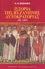 Ιστορία της βυζαντινής αυτοκρατορίας (324-1453) [Τόμος δεύτερος]