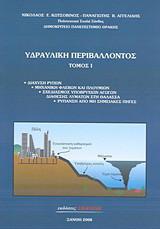 Υδραυλική περιβάλλοντος
