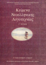 Kείμενα Nεοελληνικής Λογοτεχνίας Γ Λυκείου Γενικής Παιδείας - Γ' Tεύχος