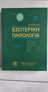 Εσωτερική Παθολογία 12η Έκδοση