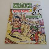 Κομικς Της Καθημερινης Τευχος 50