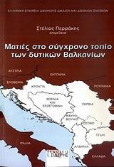 Ματιές στο σύγχρονο τοπίο των δυτικών Βαλκανίων