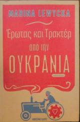 Έρωτας και τρακτέρ από την Ουκρανία
