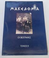 Μακεδονία – Οι Βιογραφίες (Τόμος Β')