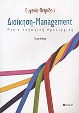 Διοίκηση - Management